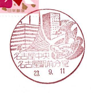 23.9.11名古屋中央駅前分室