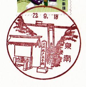23.9.18泉南