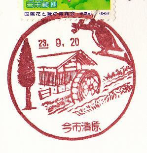 23.9.20今市清原