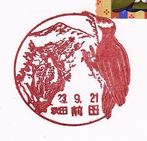 23.9.21秋田前田