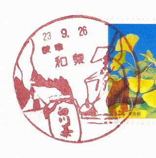 23.9.26岐阜和泉