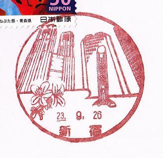 23.9.26新宿