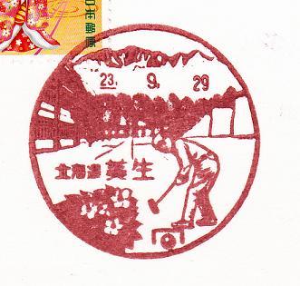 23.9.29北海道美生