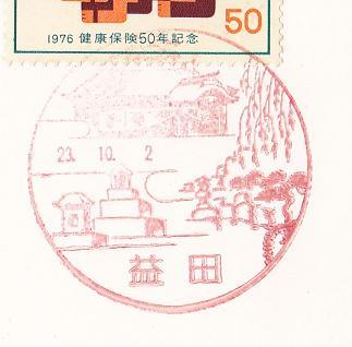 23.10.2益田