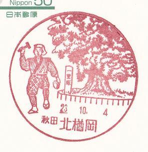 23.10.4秋田北桝岡