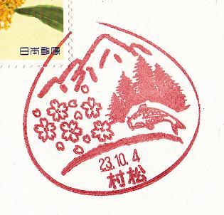 23.10.4村松