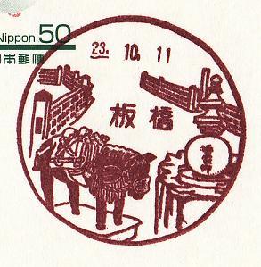 23.10.11板橋