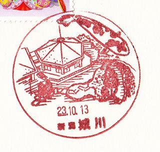 23.10.12新潟城川