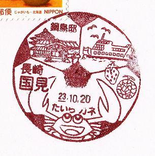 23.10.20長崎国見