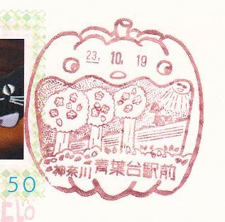 23.10.29青葉台駅前