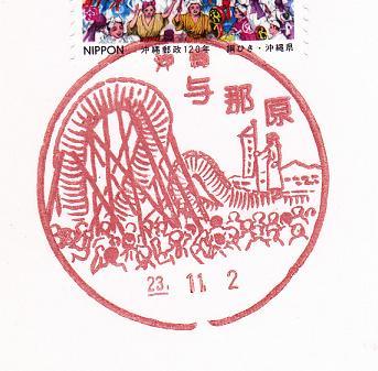 23.11.2沖縄与那原