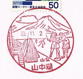 23.11.2山中湖