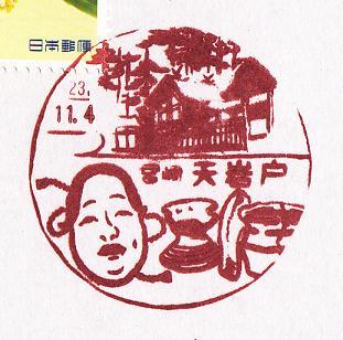 23.11.4宮崎天岩戸