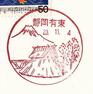 23.11.4静岡有東