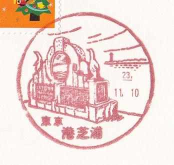 23.11.10港芝浦