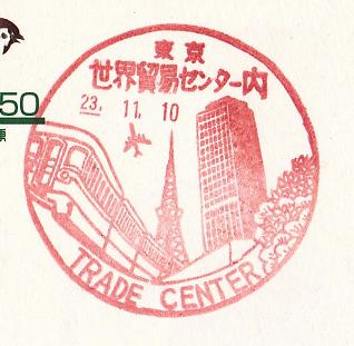 23.11.10世界貿易センター内