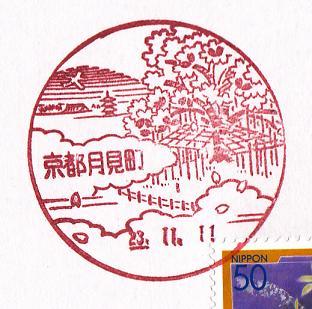 23.11.11京都月見町