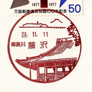 23.11.11藤沢