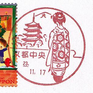 23.11.17京都中央