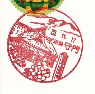 23.11.17新潟守門
