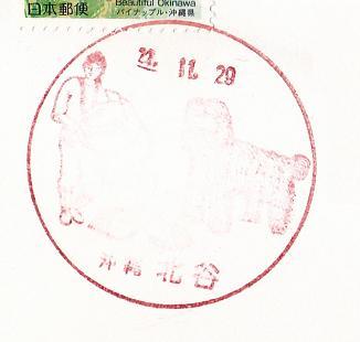 23.11.29沖縄北谷