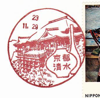 23.11.29京都清水