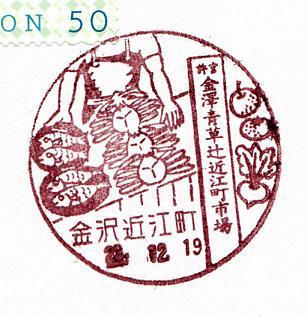 23.12.19金沢近江町