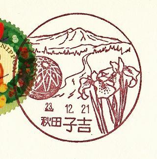 23.12.21秋田子吉