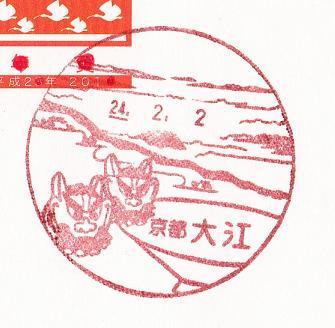 24.2.2京都大江