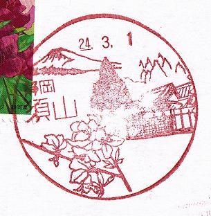 24.3.1静岡須山
