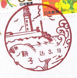 24.3.19銚子