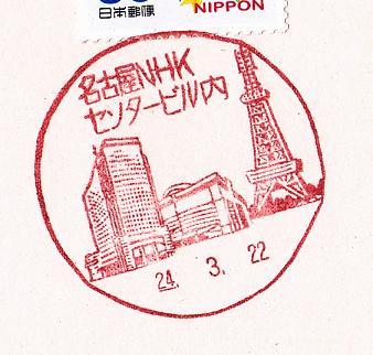 24.3.22名古屋NHKセンタービル内