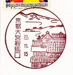 23.11.15京都大宮鞍馬口