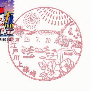 24.7.20江戸川上篠崎