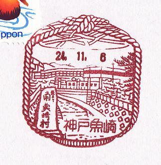 24.11.6神戸魚崎