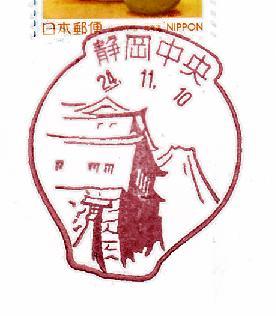24.11.10静岡中央