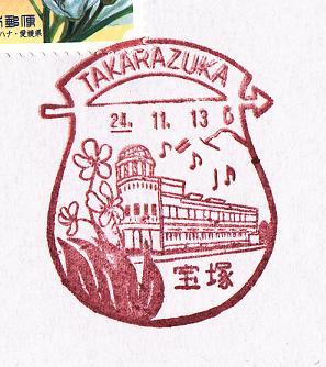 24.11.13宝塚