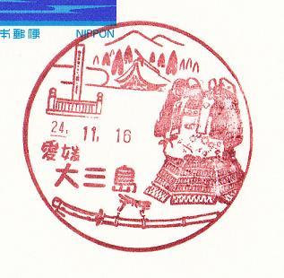 24.11.16大三島