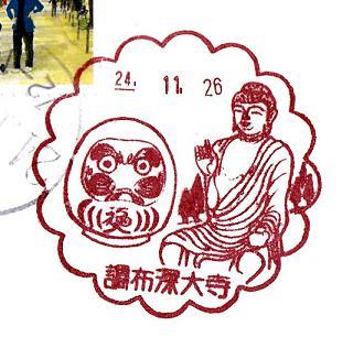 24.11.26調布深大寺