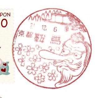 24.12.6京都鞍馬