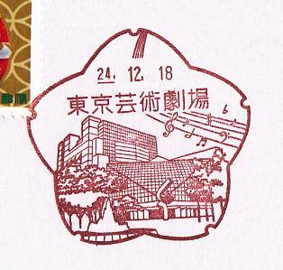 24.12.18東京芸術劇場
