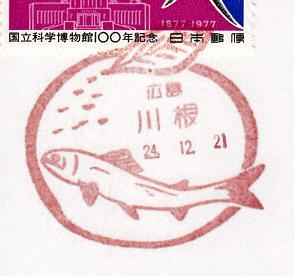 24.12.21広島川根