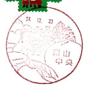 24.12.23岡山中央