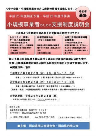 支援制度説明会チラシ_01