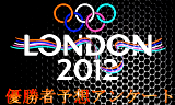 【企画】 ロンドン五輪!優勝者予想アンケート開始!