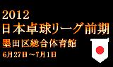 日本卓球リーグ前期 墨田区総合体育館で開催