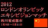 ロンドン五輪エキシビジョンマッチ(中国で開催)