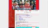 【情報】 6/6~ジャパンオープンの公式HPをチェック!