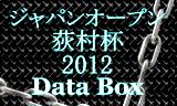 【企画】 ジャパンオープン2012速報 データボックス!