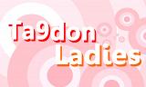 【企画】 第8回卓球丼レディースの結果発表&報告